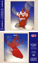 KINGYO|HIKOS![2013]