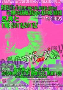 2015-09-27_残暑のマザーズ祭り