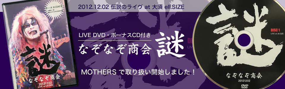 DVD[謎]なぞなぞ商会